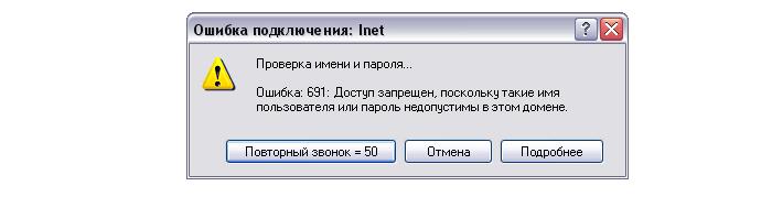Сообщение-запрос с ошибкой 691
