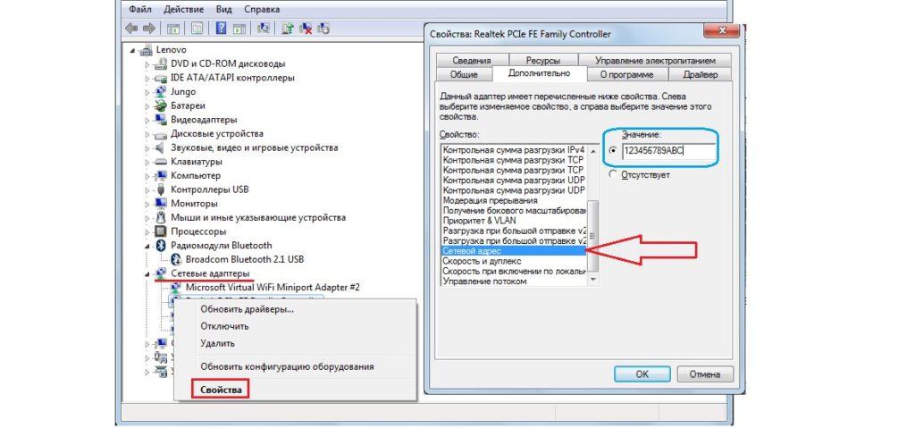 Свойства сбойного сетевого адаптера в Windows 7