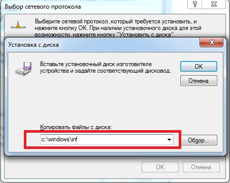 Установка компонента из встроенных в Windows