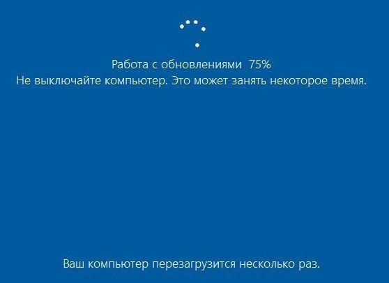 Установка обновлений Windows