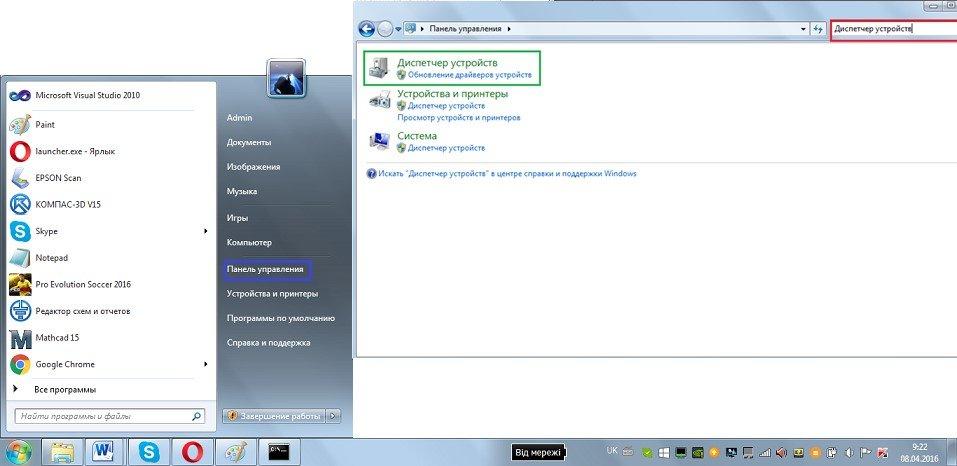 Вход в «Диспетчер устройств» в Windows 7