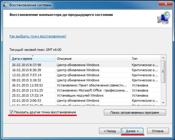 Выбор нужной даты восстановления Windows 7