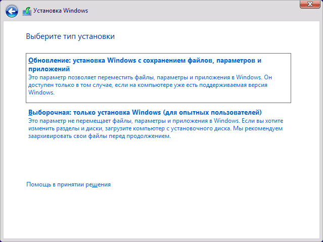 Выбор полной устанрвки в Windows 7/8/10