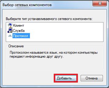 Выбор установки протоколов в свойствах подключения