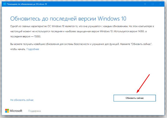 Интерфейс Windows 10 Updates