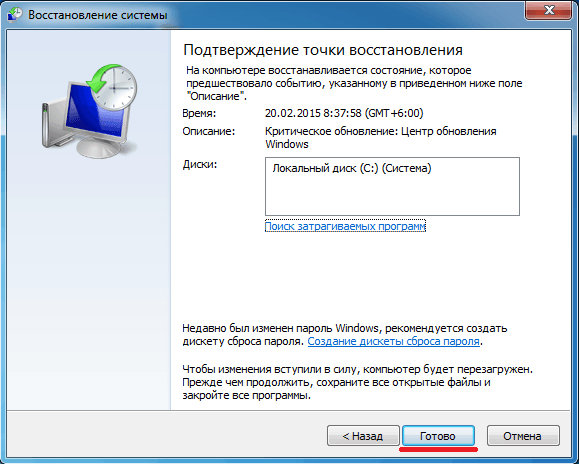 Запуск процесса восстановления Windows