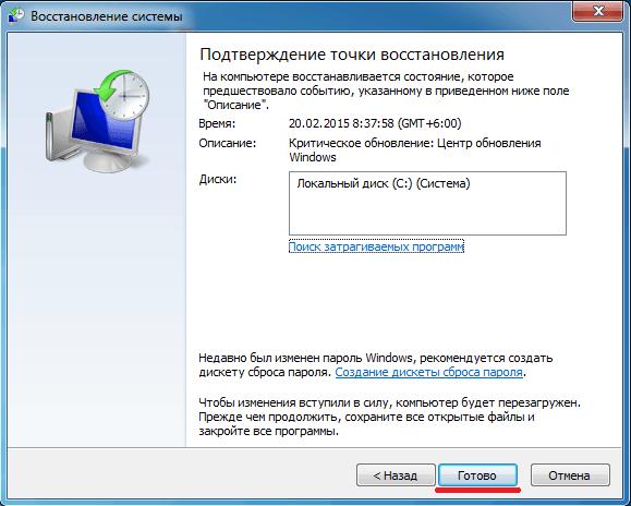 Запуск процесса восстановления Windows