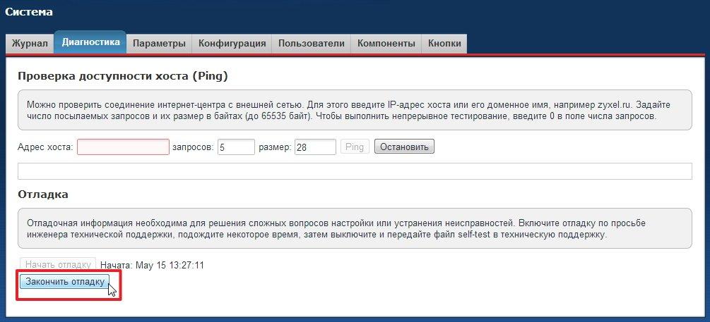 Завершение отладки в ZyXEL Keenetic 2
