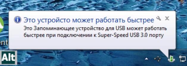 Сообщение «Это устройство может работать быстрее»