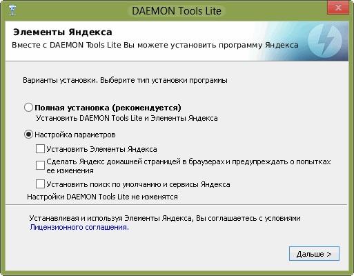 Предложение установить «Элементы Яндекса» в ходе установки DAEMON Tools Lite