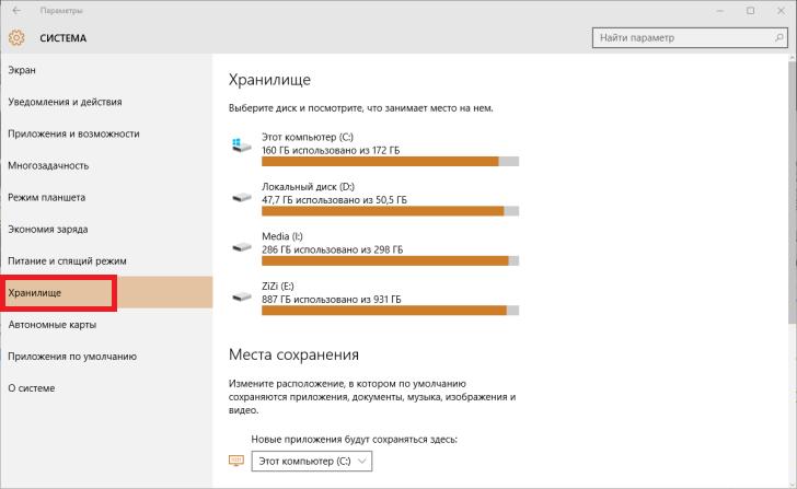 Подраздел «Хранилище» в разделе «Система» в параметрах Windows 10