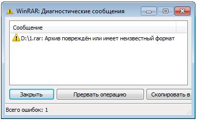 Ошибка «Архив повреждён или имеет неизвестный формат»