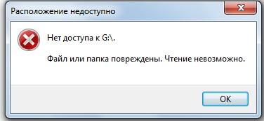 Сообщение о том, что файл или папка повреждены