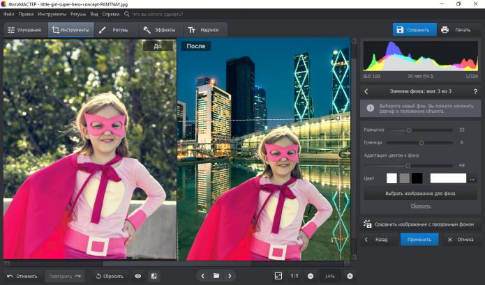 Обработка фото в программе Фотомастер
