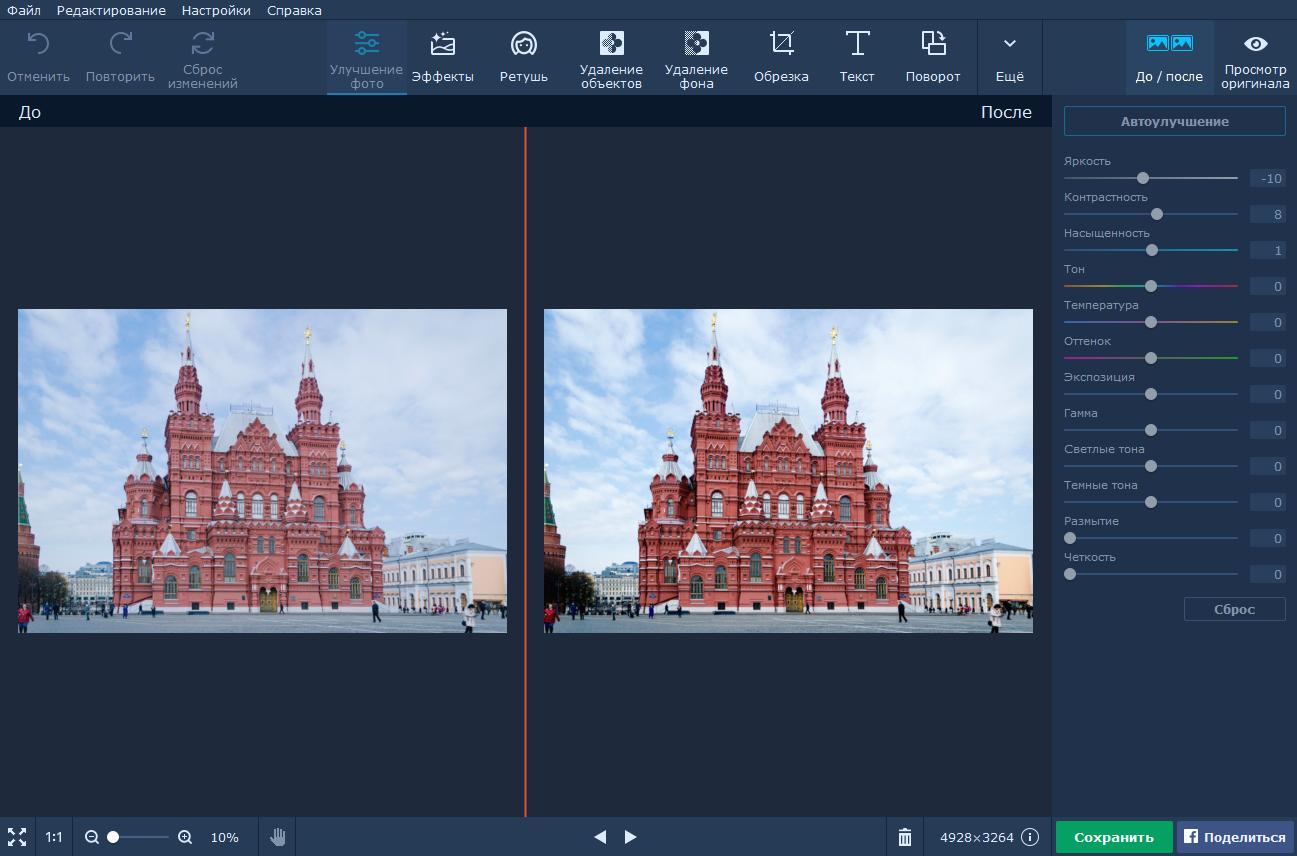 лупу камеру самые простые программы для обработки фотографий более комфортного эффективного