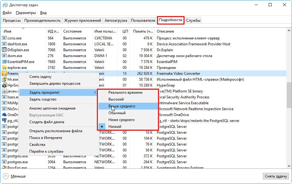Назначение приоритета процессу в «Диспетчере задач» в Windows 10