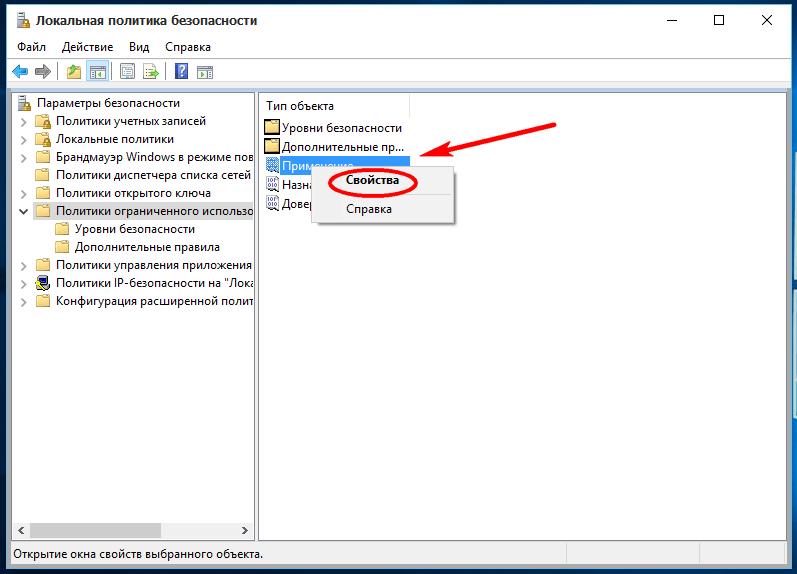 Свойства применяемой политики в окне «Локальной политики безопасности» в Windows 10