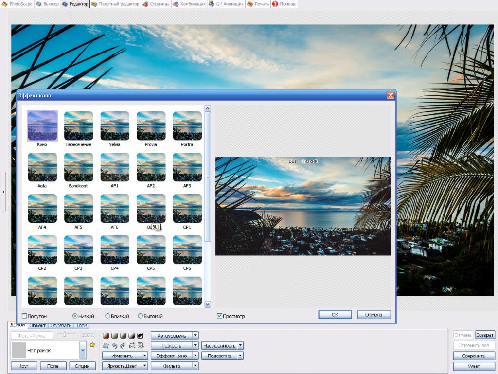 Программа Photoscape