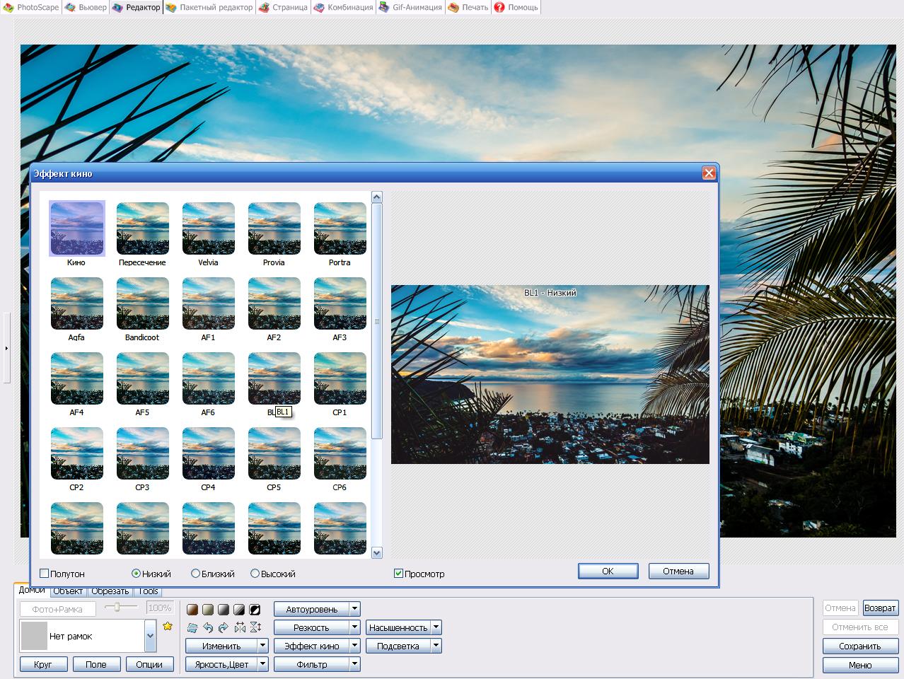 Комбинирование фотографий программа скачать программа eugene скачать