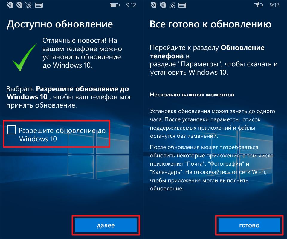 Помощник по обновлению Windows 10 Mobile