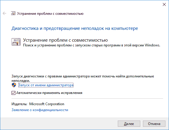 Помощник по совместимости программ Windows 10