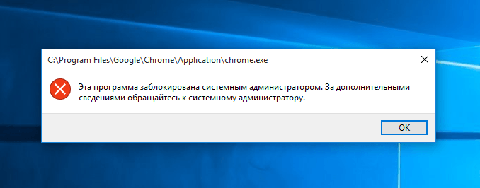 Сообщение-ответ Windows 10 на попытку запуска неучтённых программ