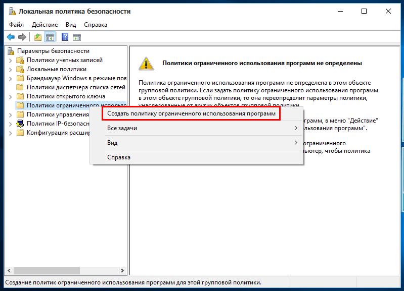 Создание политики ограниченного запуска программ в окне «Локальной политики безопасности» в Windows 10