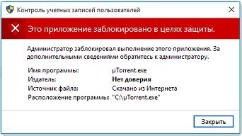 Сообщение «Это приложение заблокировано в целях защиты» в Windows 10