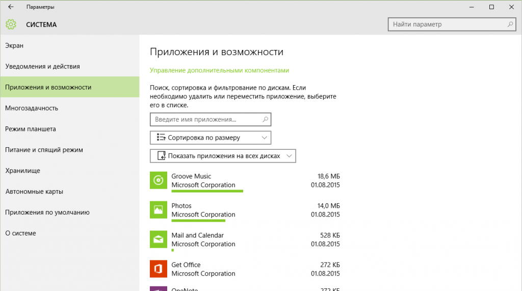 Удаление программ через новый интерфейс Windows 10