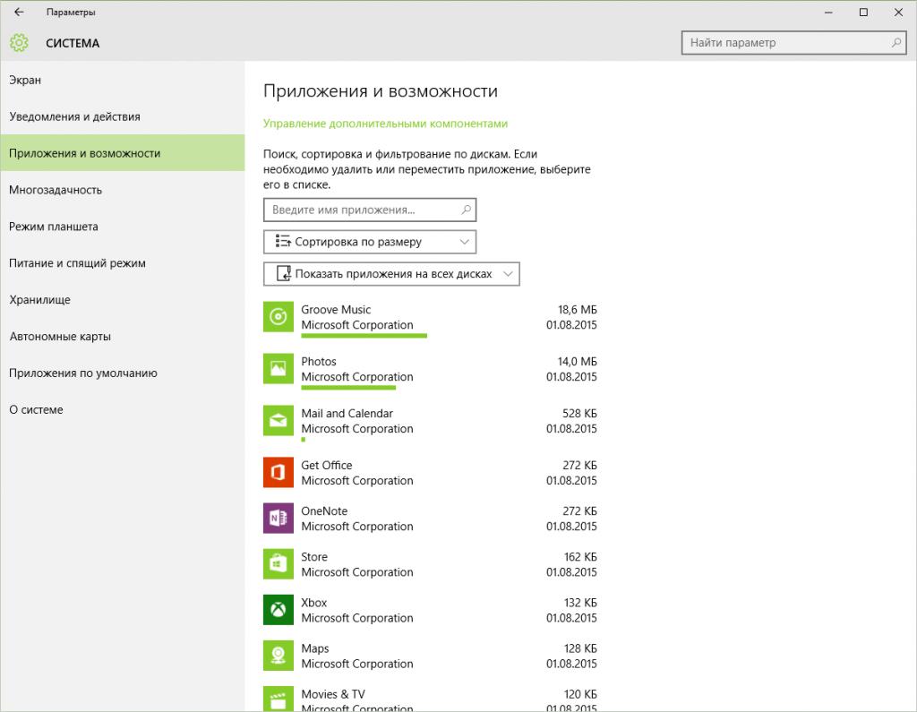 Список установленных в Windows 10 приложений