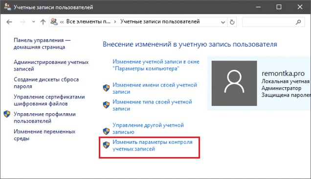 Параметры контроля учётных записей в Windows 10