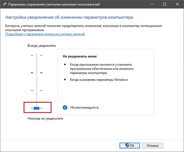 Выставление минимального контроля учётных записей в Windows 10
