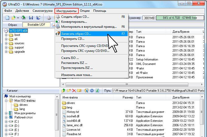 Пункт «Записать образ на CD» во вкладке «Инструменты»