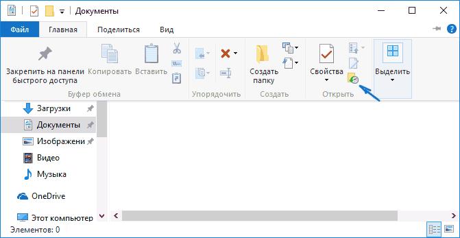 Использование истории файлов