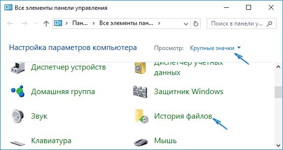 История файлов в «Панели управления»