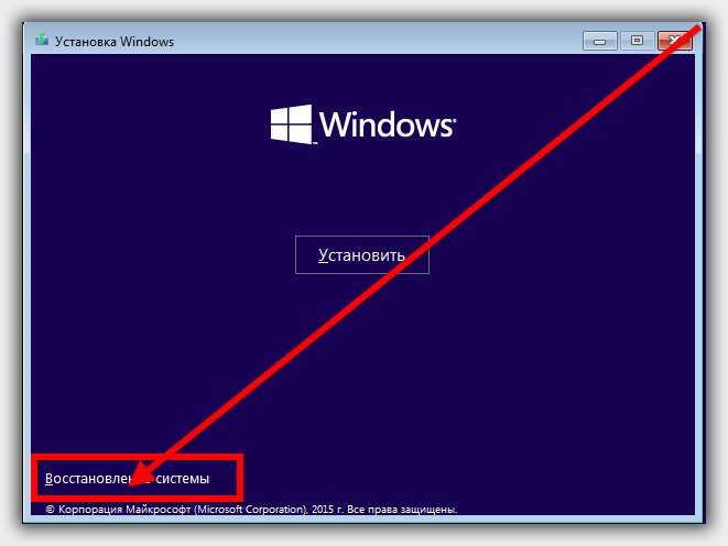 Восстановление системы через установку Windows