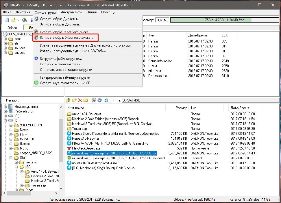 Пункт «Записать образ жёсткого диска» во вкладке «Самозагрузка»