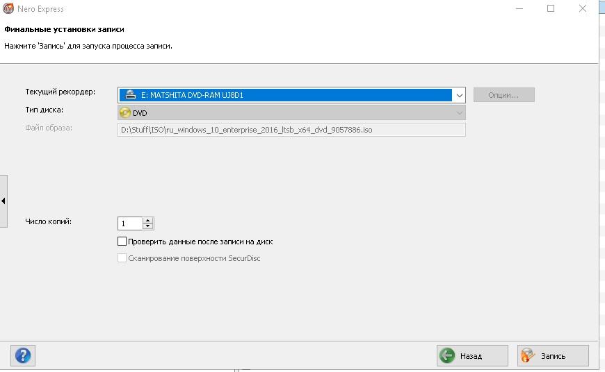Выбор привода и типа диска для записи программой Nero Express