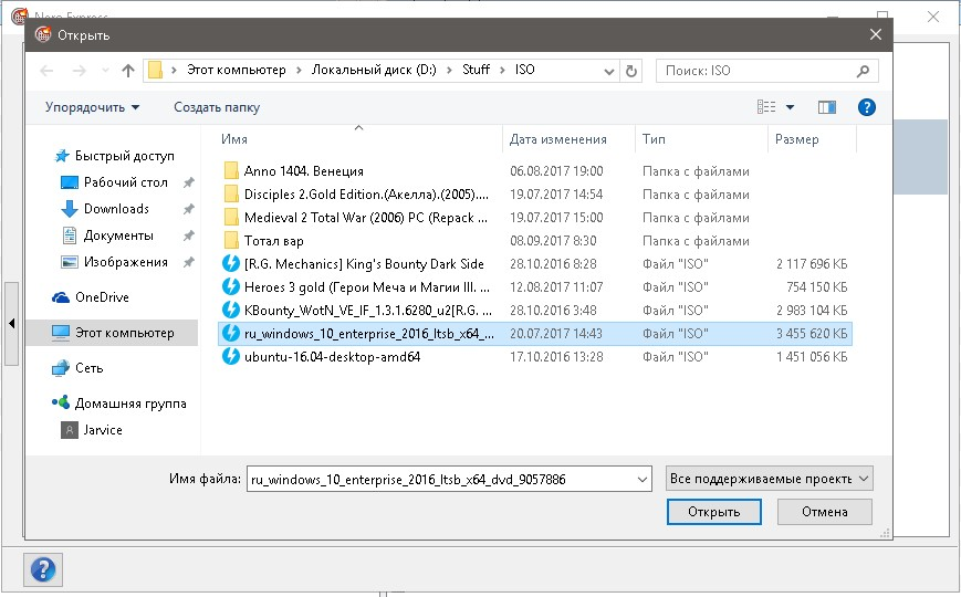 Выбор образа Windows 10 из файлов компьютера