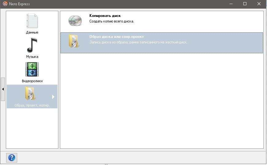 Запись образа при помощи программы Nero Express