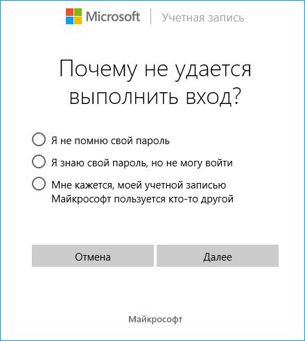 Вход в запись Microsoft
