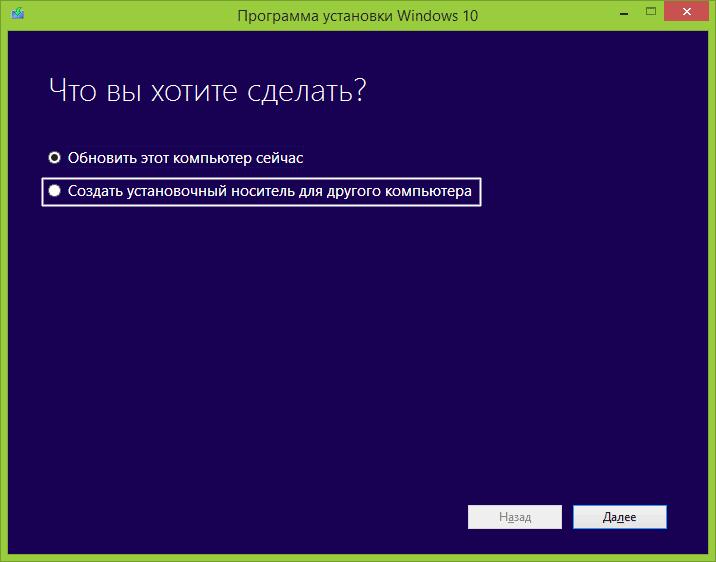 Windows 10 Installation Media Creation Tool