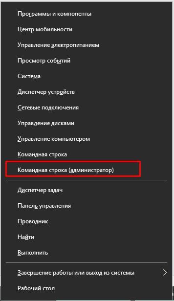 Пункт «Командная строка (администратор)» в меню Windows