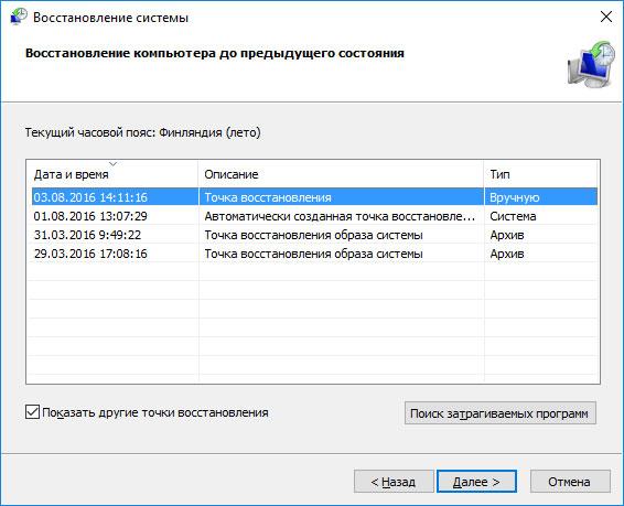 Выбор точки восстановления системы в Windows 10