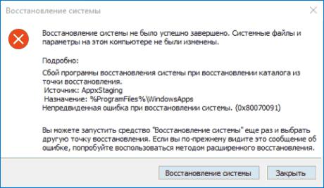 Ошибка при восстановлении системы 0x80070091