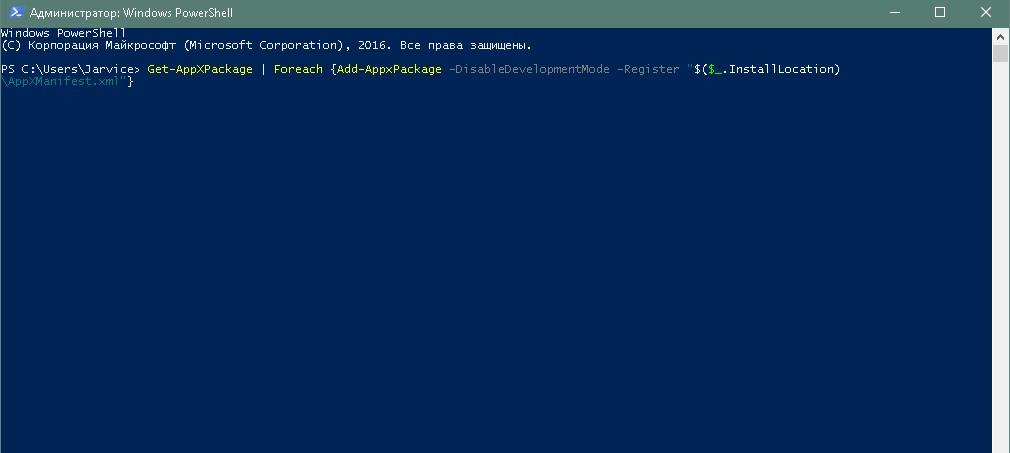Команда в окне Windows PowerShell