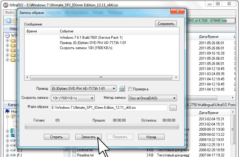 Запуск процесса записи диска программой UltraISO