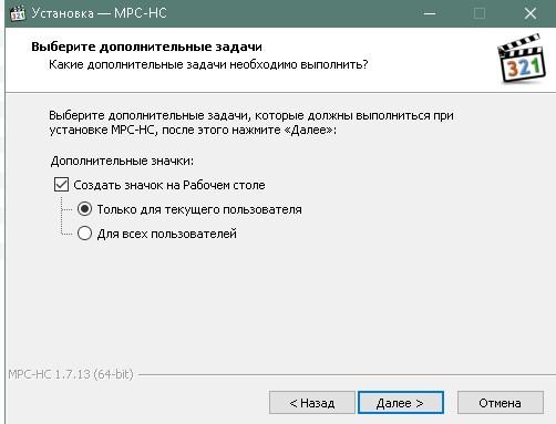Выбор пользователя для установки приложения MPC-HC