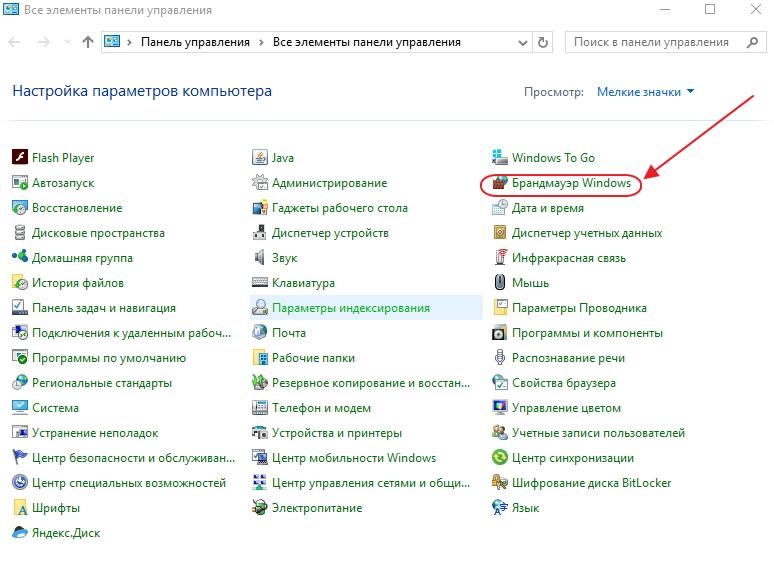 Раздел «Брандмауэр Windows» в «Панели управления»