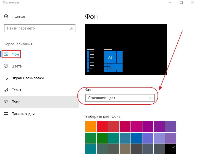 Пункт «Фон» в параметрах Windows